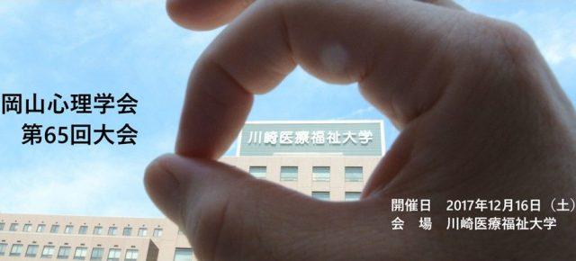 岡山心理学会第65回大会を開催します