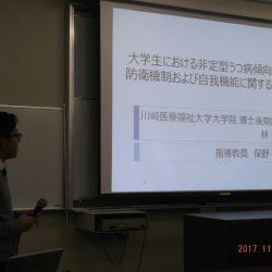 2017/11/09 博士学位審査論文の報告会