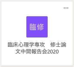 2020/6/25~27 修士論文中間報告会